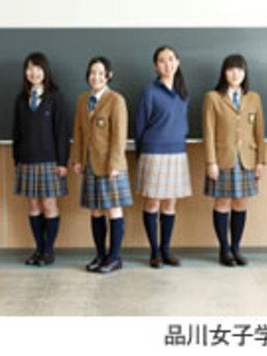 品川 女子 学院
