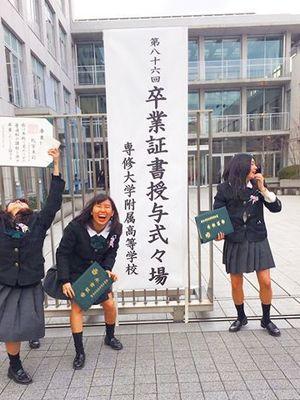 専修 大学 付属 高校 専修大学附属高校の入試・試験日 - 高校受験パスナビ