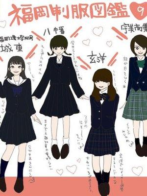 高校 筑紫丘 筑紫丘高校(福岡県)の偏差値 2021年度最新版