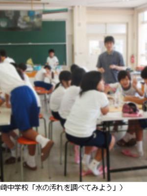 亀崎 中学校