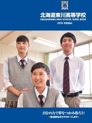 東川 高校