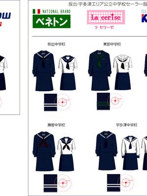 坂出市立東部中学校の制服写真(No.98957) | 中学校高校制服ランキング